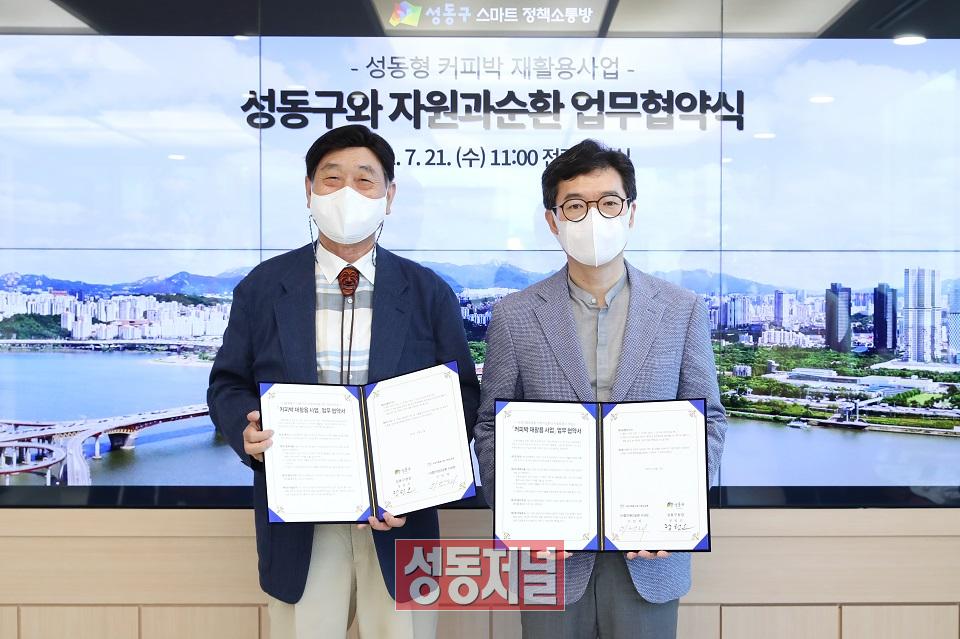 지난 21일 업무협약에 참여한 '자원과 순환'대표와   정원오 성동구청장